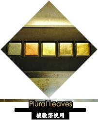 Plural Leaves