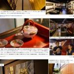 WebマガジンColla:J(2015年9月号)