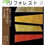 『リフォレスト vol.12 (2017年1月)発行』掲載